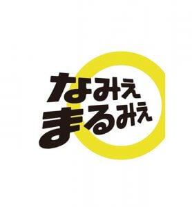 サムネイル画像:浪江が丸見え「なみえまるみえ情報館」がJR浪江駅にオープン!