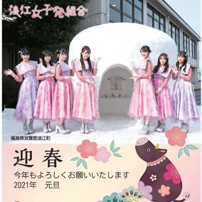 サムネイル画像:浪江女子発組合オリジナル年賀状の販売が始まりました!