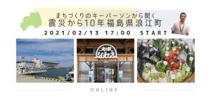 サムネイル画像:『まちづくりのキーパーソンから聞く』オンラインイベント開催!